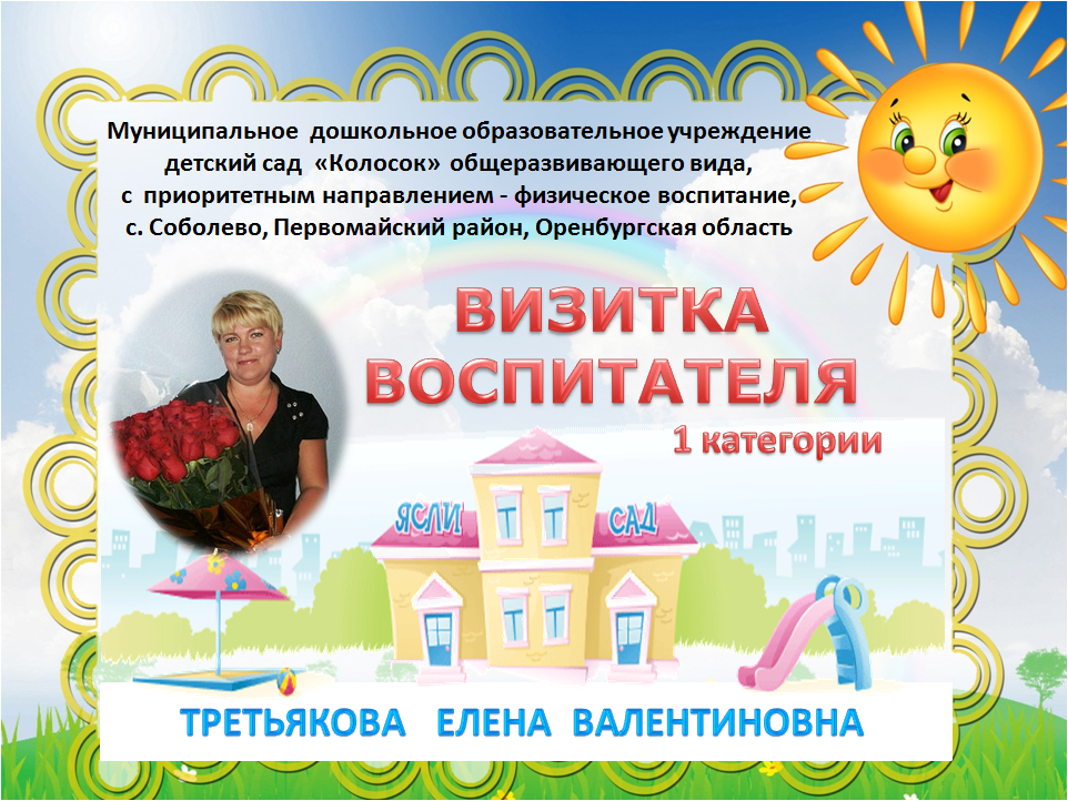 Визитка на конкурс воспитатель детского сада